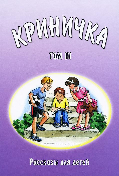 Криничка. Том 3. Рассказы для детей