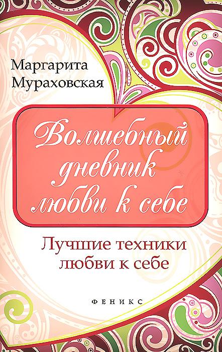 Волшебный дневник любви к себе. Лучшие техники любви к себе