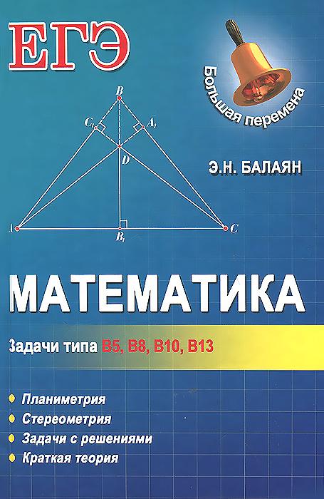 Математика. Задачи типа В5, В8, В10, В13