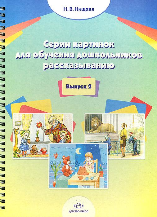 Серии картинок для обучения дошкольников рассказыванию. Выпуск 2