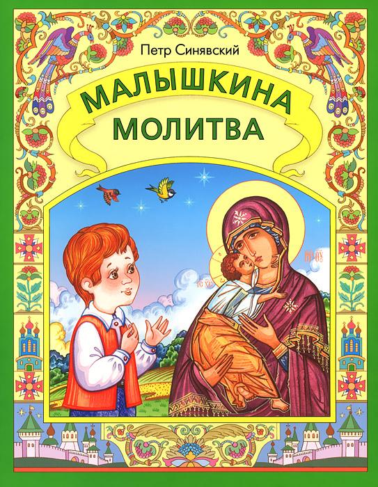 Малышкина молитва