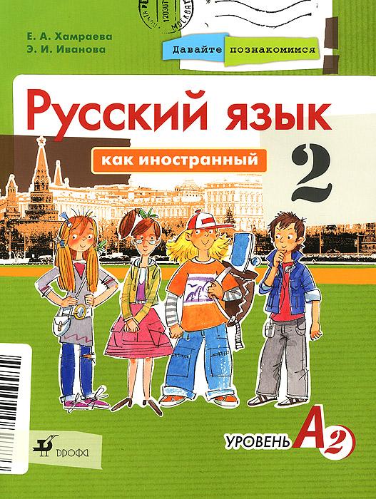 Русский язык как иностранный. Уровень А2. Учебник12296407Учебник русского языка как иностранного продолжает линию учебников РКИ для школьников. Он предназначен для учащихся второго года обучения (уровень А2). Предложенный курс может быть использован при обучении русскому языку как второму иностранному на базе первого английского, а также в качестве отдельного самостоятельного курса. Основное внимание в учебнике уделяется формированию коммуникативной и межкультурной компетентности учащихся. Отличительная черта учебника - отбор материала с учётом возрастных особенностей учащихся 14-16 лет.