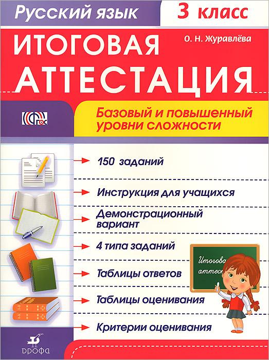 Русский язык. 3 класс. Рабочая тетрадь. Итоговая аттестация