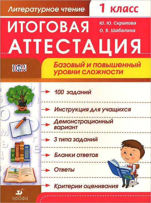 Литературное чтение. 1 класс. Итоговая аттестация. Базовый и повышенный уровни сложности