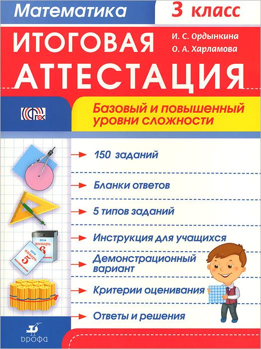Математика. 3 класс. Итоговая аттестация. Базовый и повышенный уровни сложности