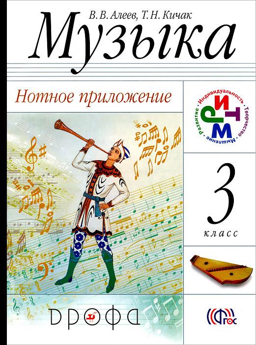 Музыка. 3 класс. Нотное приложение