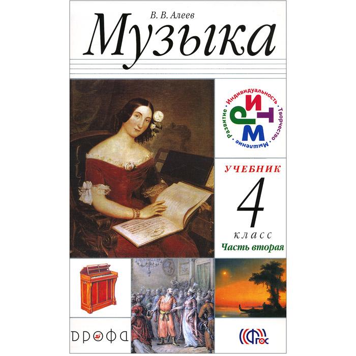 Музыка. 4 класс. Учебник. В 2 частях (комплект из 2 книг + CD-ROM)