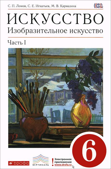 Искусство. Изобразительное искусство. 6 класс. Учебник. В 2 частях. Часть 1