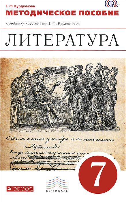Литература. 7 класс. Методическое пособие