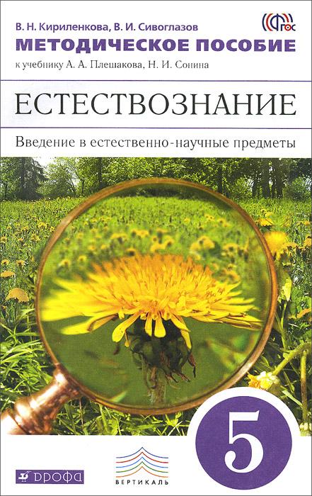 Естествознание. 5 класс. Введение в естественно-научные предметы. Методическое пособие. К учебнику А. А. Плешакова, Н. И. Сонина
