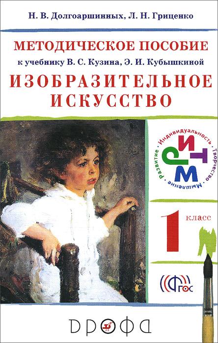 Изобразительное искусство. 1 класс. Методическое пособие к учебнику В. С. Кузина, Э. И. Кубышкиной