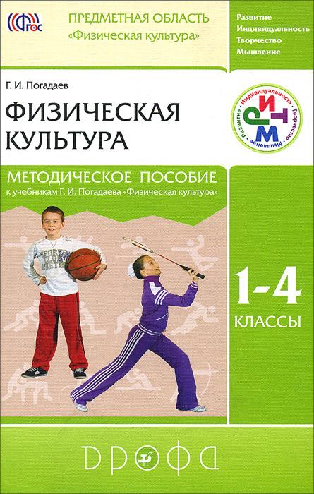 Физическая культура. 1-4 классы. Методическое пособие к учебникам Г. И. Погадаева
