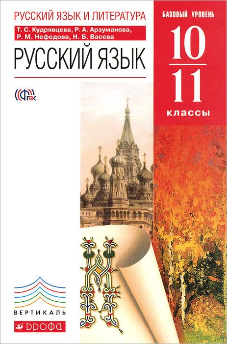Русский язык. 10-11классы. Базовый уровень. Учебник