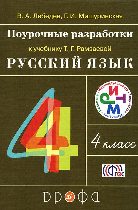 Русский язык. 4 класс. Поурочные разработки к учебнику Т. Г. Рамзаевой. Методическое пособие