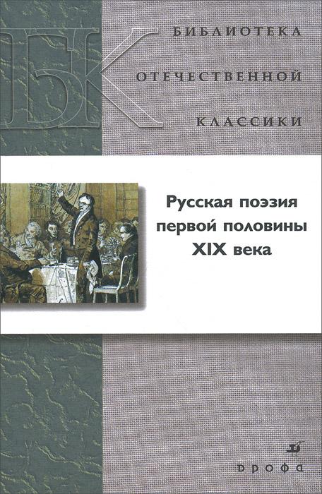 Русская поэзия первой половины XIX века