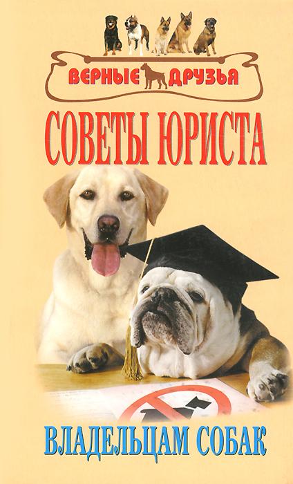 Советы юриста владельцам собак. Сборник нормативных актов