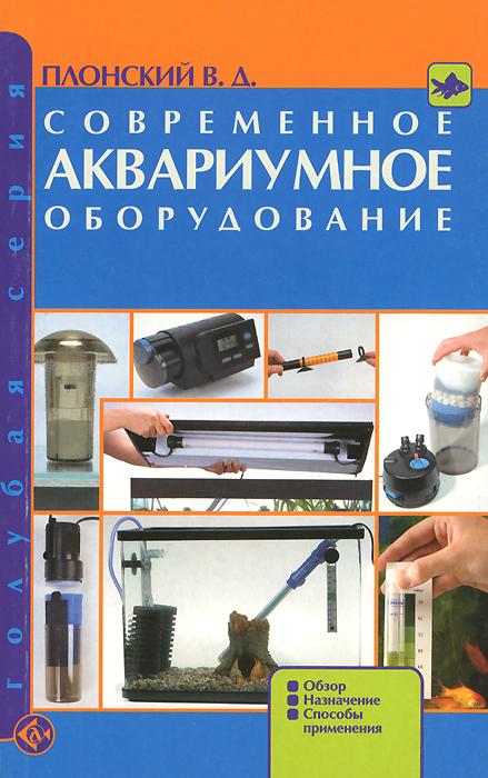 Современное аквариумное оборудование. Обзор Назначение. Способы применения