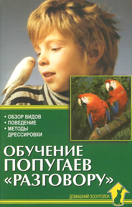 Обучение попугаев разговору. Обзор видов. Поведение. Методы дрессировки