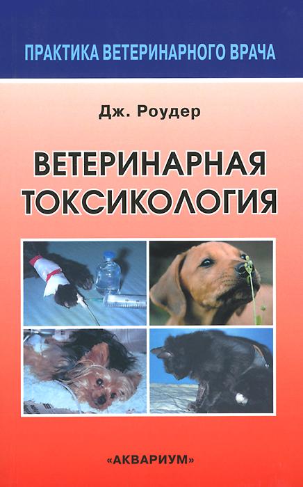 Ветеринарная токсикология