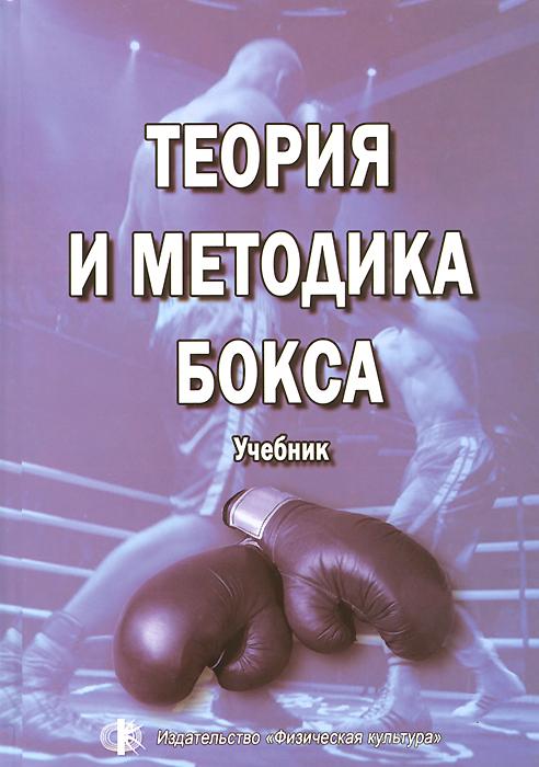 Теория и методика бокса. Учебник