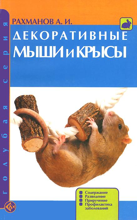 Декоративные мыши и крысы. Содержание. Разведение. Приручение. Профилактика заболеваний ( 978-5-9934-0268-0 )