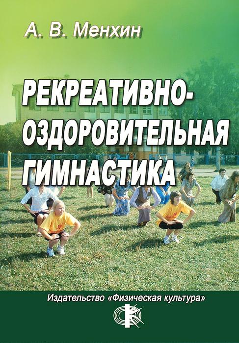 Рекреативно-оздоровительная гимнастика. Учебное пособие
