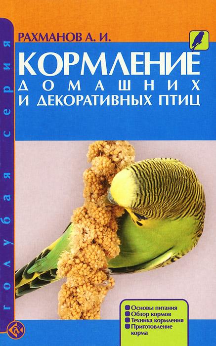 Кормление домашних и декоративных птиц. Основы питания. Обзор кормов. Техника кормления. Приготовление корма