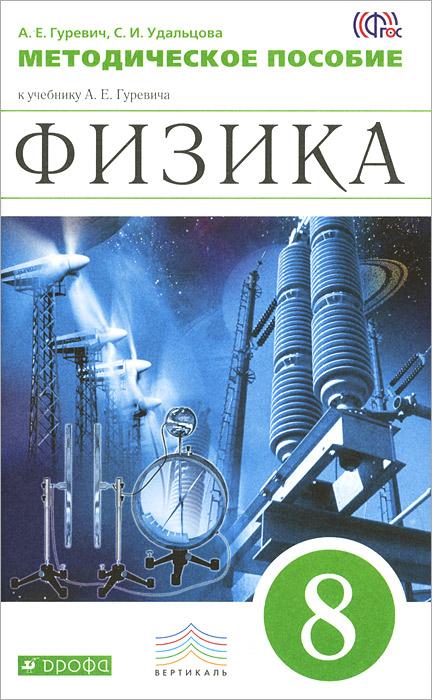 Физика. 8 класс. Методическое пособие к учебнику А. Е. Гуревича