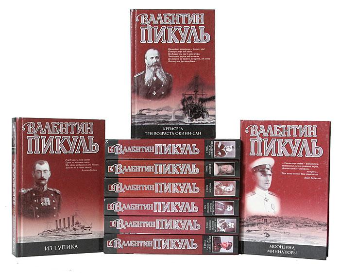 Валентин Пикуль (комплект из 21 книги)