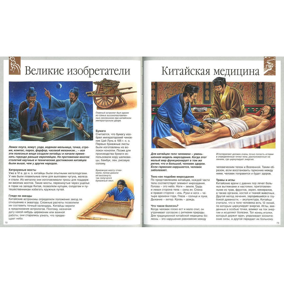 Цивилизации древнего мира