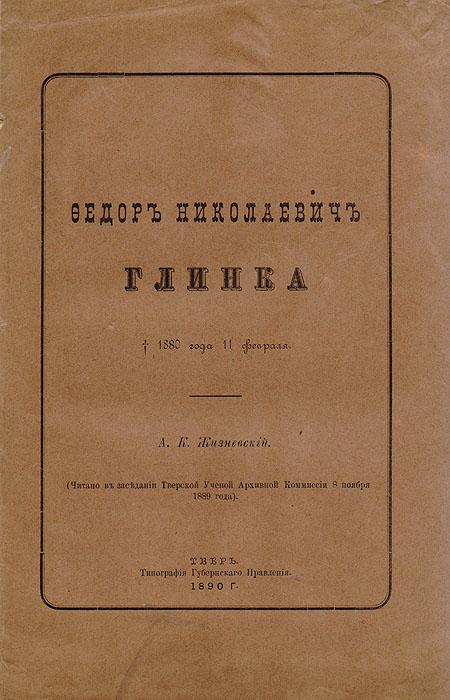 Федор Николаевич Глинка