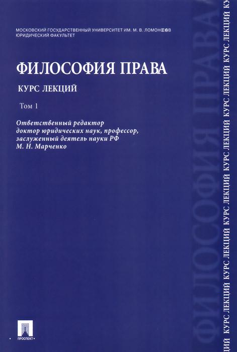 Философия права. Курс лекций. В 2 томах. Том 1. Учебное пособие