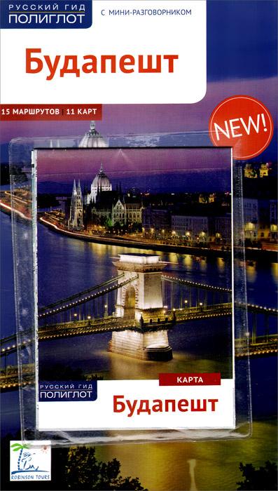 Будапешт. Путеводитель с мини-разговорником (+ карта) ( 978-5-94161-669-5 )