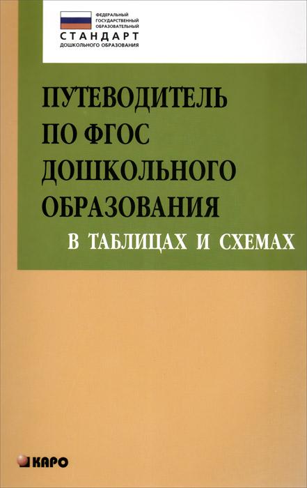 Путеводитель по ФГОС дошкольного образования в таблицах и схемах