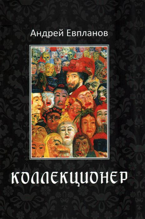 Андрей Евпланов Коллекционер