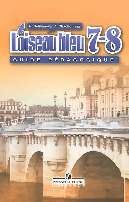 Французский язык. 7-8 классы. Второй иностранный язык / L'oiseau bleu 7-8: Guide pedagogique