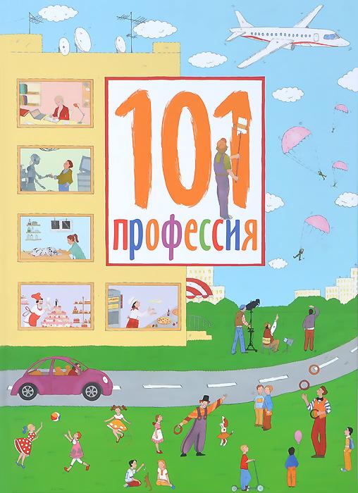 101 профессия