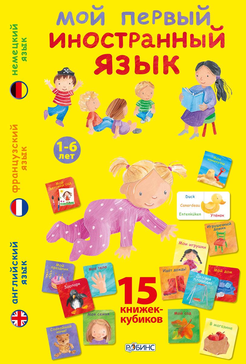 Мой первый иностранный язык12296407МОЙ ПЕРВЫЙ ИНОСТРАННЫЙ ЯЗЫК - уникальный проект, позволяющий вашему ребенку выучить свои первые слова на трех иностранных языках - английском, французском и немецком языках. В коробке вы найдете 15 книжек-кубиков, каждая из которых посвящена своей теме (мои игрушки, мое тело, моя семья, идет дождь, мой дом, детская площадка, мой праздник, мои каникулы, мой детский сад, игрушечный домик  мой сад, пора купаться, зоопарк, в магазине и спокойной ночи). Подобранные слова очень просты, и малышу будет совсем несложно запомнить кругозор малыша. Мини-книжки помогут увеличить пассивный и активный словарный запас ребенка, улучшить артикуляцию и речевые навыки, развить мелкую моторику и зрение, в тренировке памяти, внимания и мышления, а также помогут улучшить социальные навыки и повысить эмоциональную активность ребенка. Книжки-кубики - это первые развивающие игрушки для малыша. Подходит для детей в возрасте от года до 6 лет.