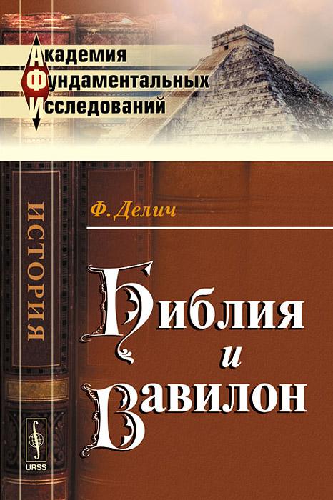 Библия и Вавилон