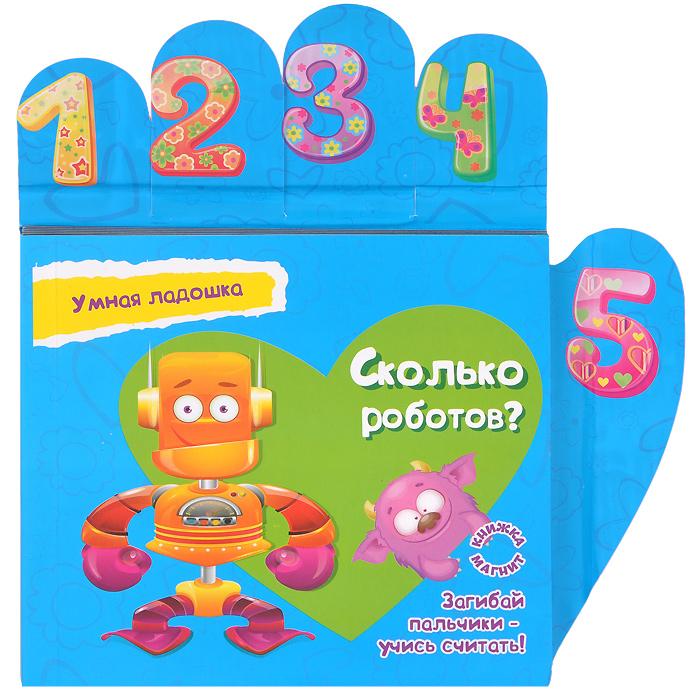 Сколько роботов? Книжка-магнит