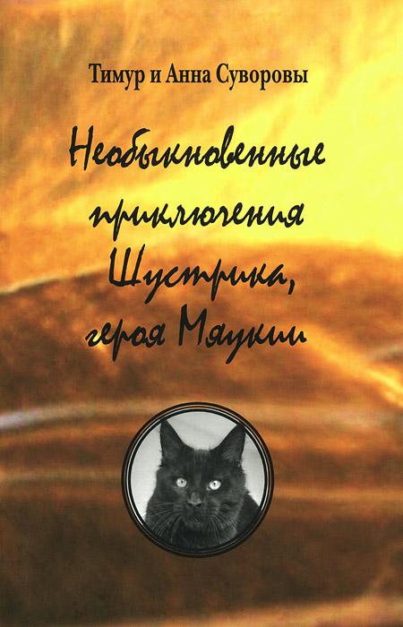 Необыкновенные приключения Шустрика, героя Мяукии