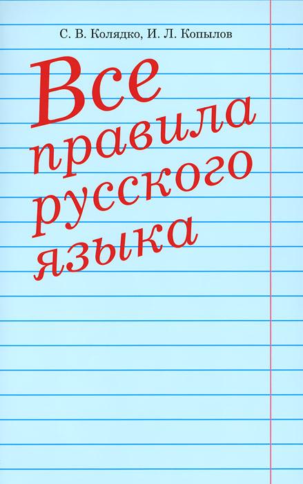 Все правила русского языка12296407Данное пособие включает теоретические материалы, охватывающие все разделы русского языка (орфографию, пунктуацию, синтаксис, морфологию, лексику, фразеологию, фонетику, графику, словообразование, орфоэпию, стилистику), на основе которых учащийся может подготовиться к выпускным экзаменам в школе, централизованному тестированию, вступительным экзаменам в вузы. Адресуется учащимся, абитуриентам, учителям, преподавателям, всем, интересующимся вопросами русского языка.