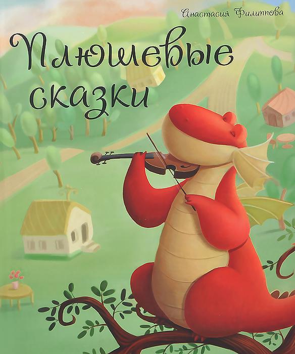 Плюшевые сказки12296407Знаете ли вы, где живут мягкие игрушки? Конечно же, в Плюшевом лесу, который находится в далёкой Стране игрушек. Вы сможете побывать там вместе с героями добрых и трогательных Плюшевых сказок! Эта книга с изумительно искренними иллюстрациями Вари Колесниковой научит маленьких читателей быть добрыми и воспитанными, помогать старшим и беречь свои игрушки, быть верными друзьями и не бояться мечтать.