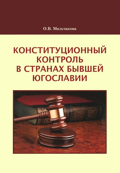 Конституционный контроль в странах бывшей Югославии