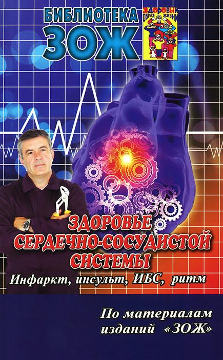 Здоровье сердечно-сосудистой системы. Инфаркт, инсульт, ИБС, ритм. Часть 2