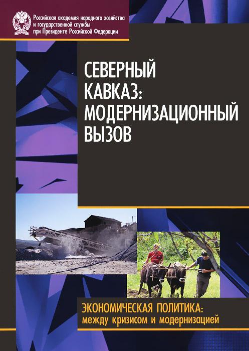 Северный Кавказ. Модернизация вызовов