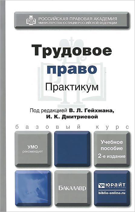 Трудовое право. Практикум. Учебное пособие.