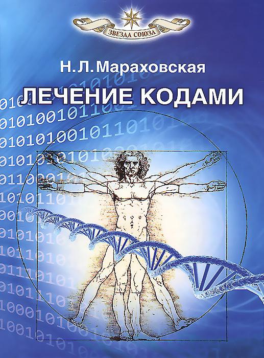 Лечение кодами