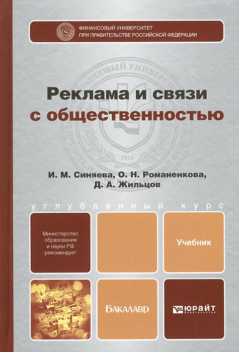 Реклама и связи с общественностью. Учебник