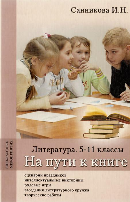 Литература. 5-11 классы. На пути к книге. Методическое пособие12296407Как помочь ребенку найти собственный путь к книге? Как приобщить к мировой классической литературе? Система внеклассной работы по литературе, предложенная автором, охватывает многообразный мир читательских интересов подростков, стимулирует их любознательность, помогает сориентироваться в историческом времени и воспитывает вдумчивого, благодарного читателя. Пособие адресовано учителям, библиотекарям, руководителям литературно-творческих кружков и объединений.